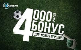 4000 рублей для всех новых игроков