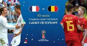 Франция – Бельгия. Коэффициенты на матч от «1хСтавка»