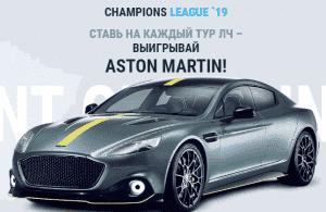 Ставь на ЛЧ и выигрывай Aston Martin
