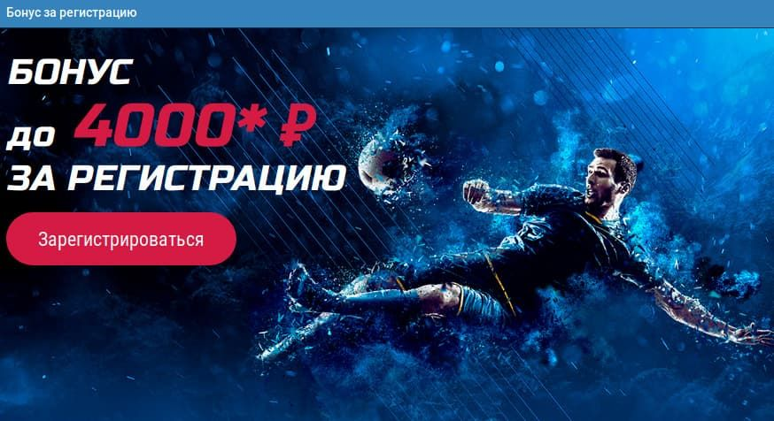 Бонус 4000 рублей за регистрацию в БК 1хСтавка