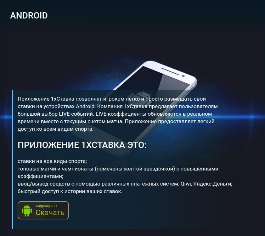 Приложение для Андроид 1хСтавка