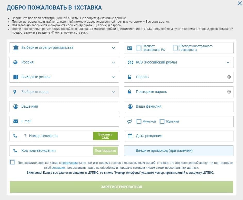 Регистарация в БК 1хСТавка