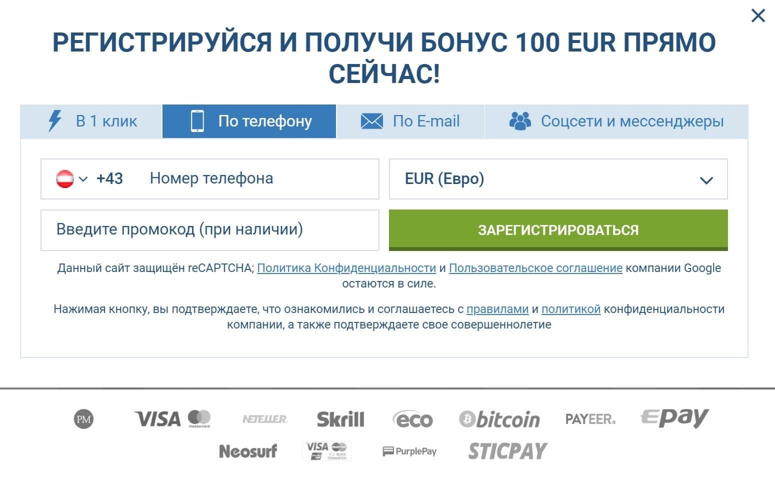 Форма регистрации в 1хБет