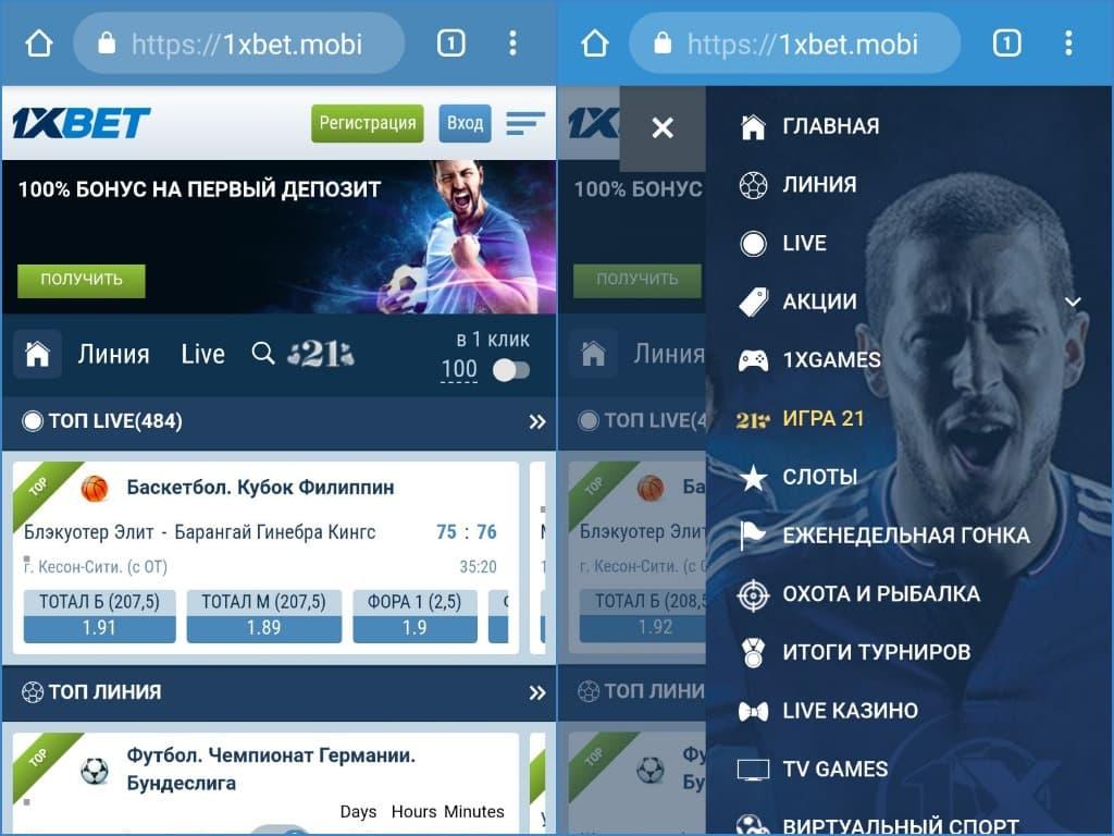 сайт 1хбет мобильная версия