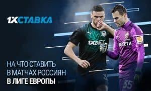 БК 1хСтавка: кто выйдет в ¼ финала Лиги Европы