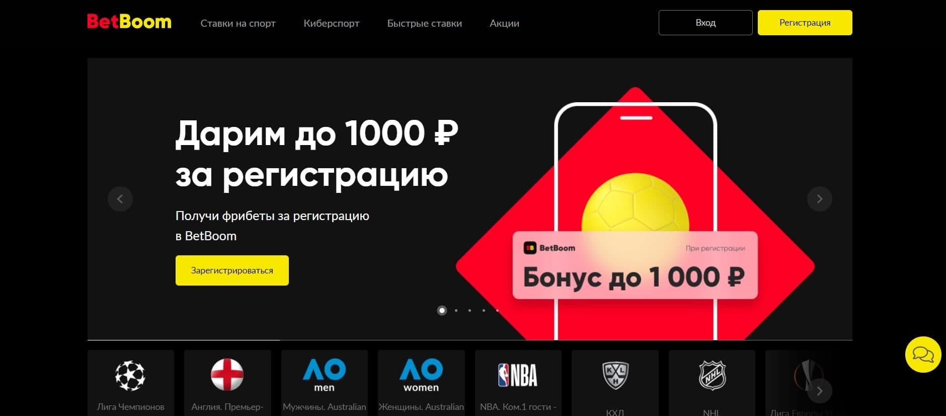 betboom_glavnaya