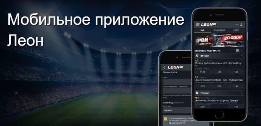 leon_prilojeniya