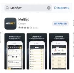 melbet_ios_4