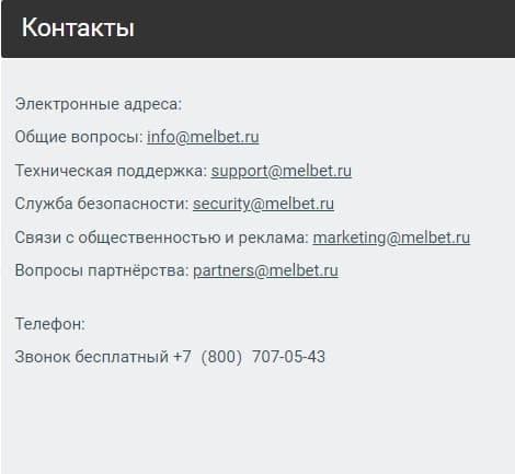 melbet_kontakti