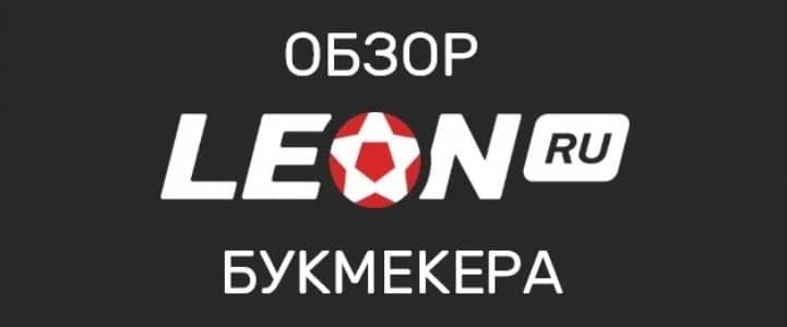 leon_obzor