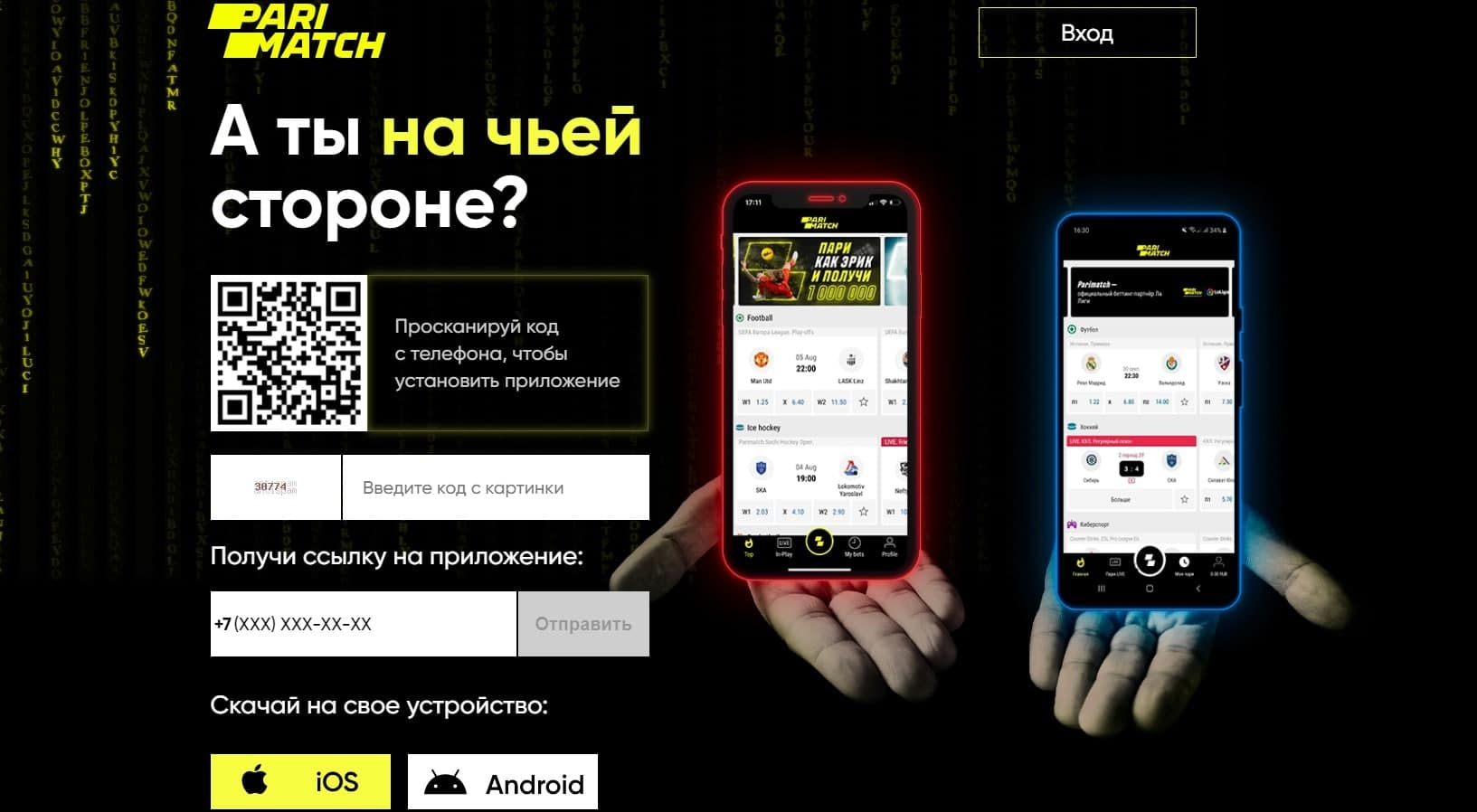 parimatch_prilojeniya