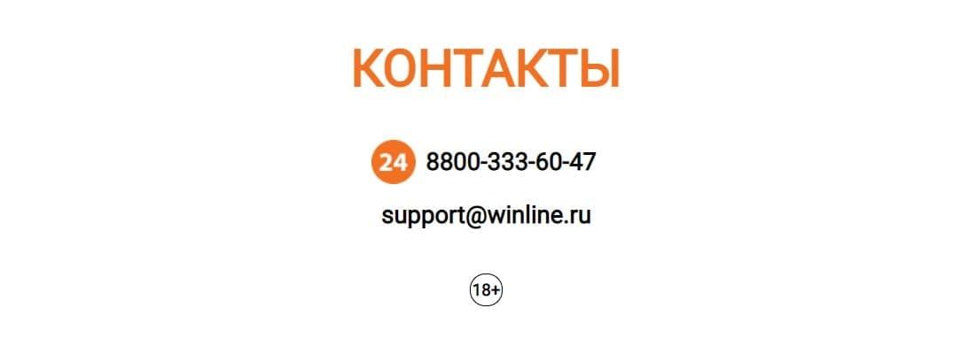 winline_kontakti