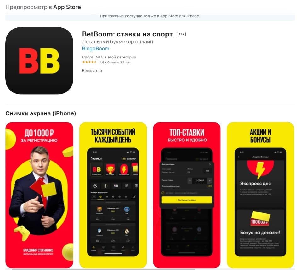 betboom_ios