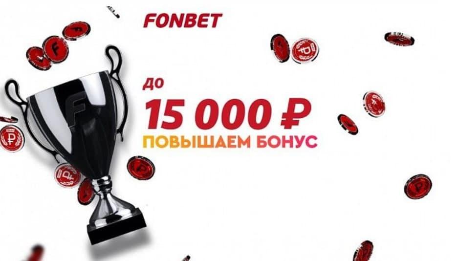 fonbet_bonus_reg