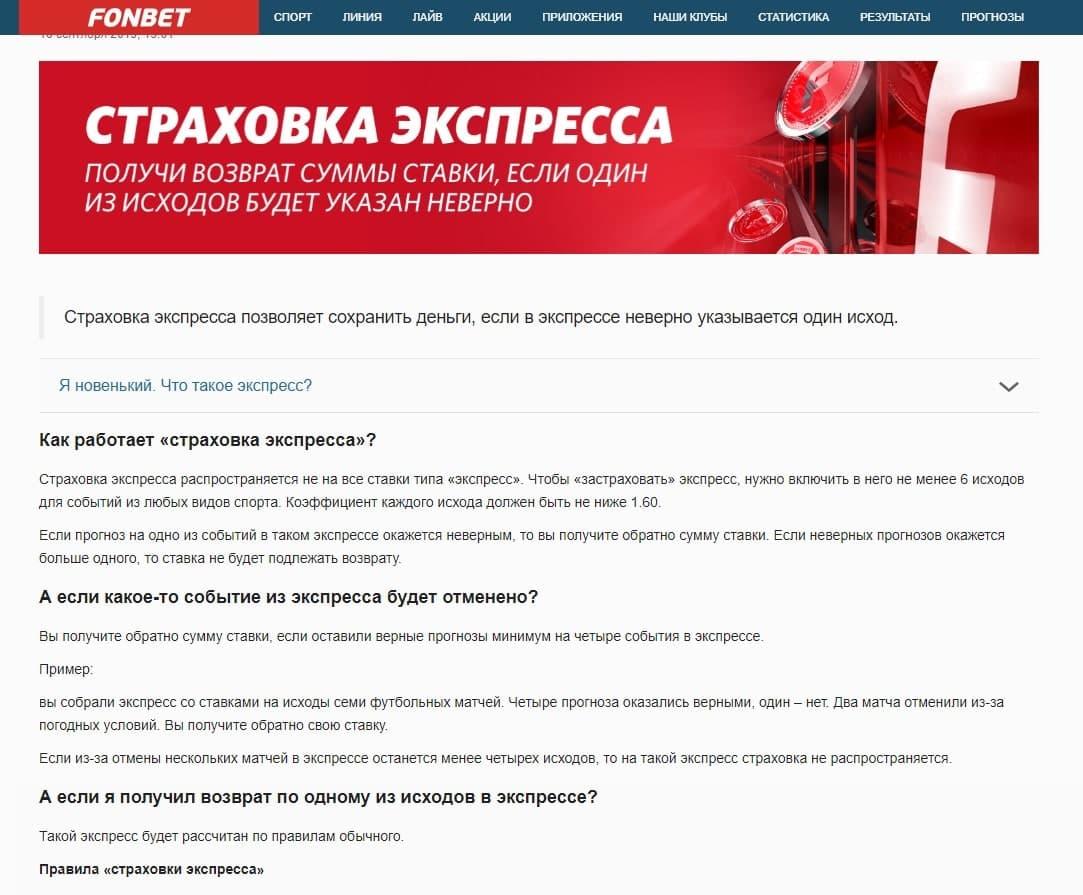 fonbet_bonus_strahovka