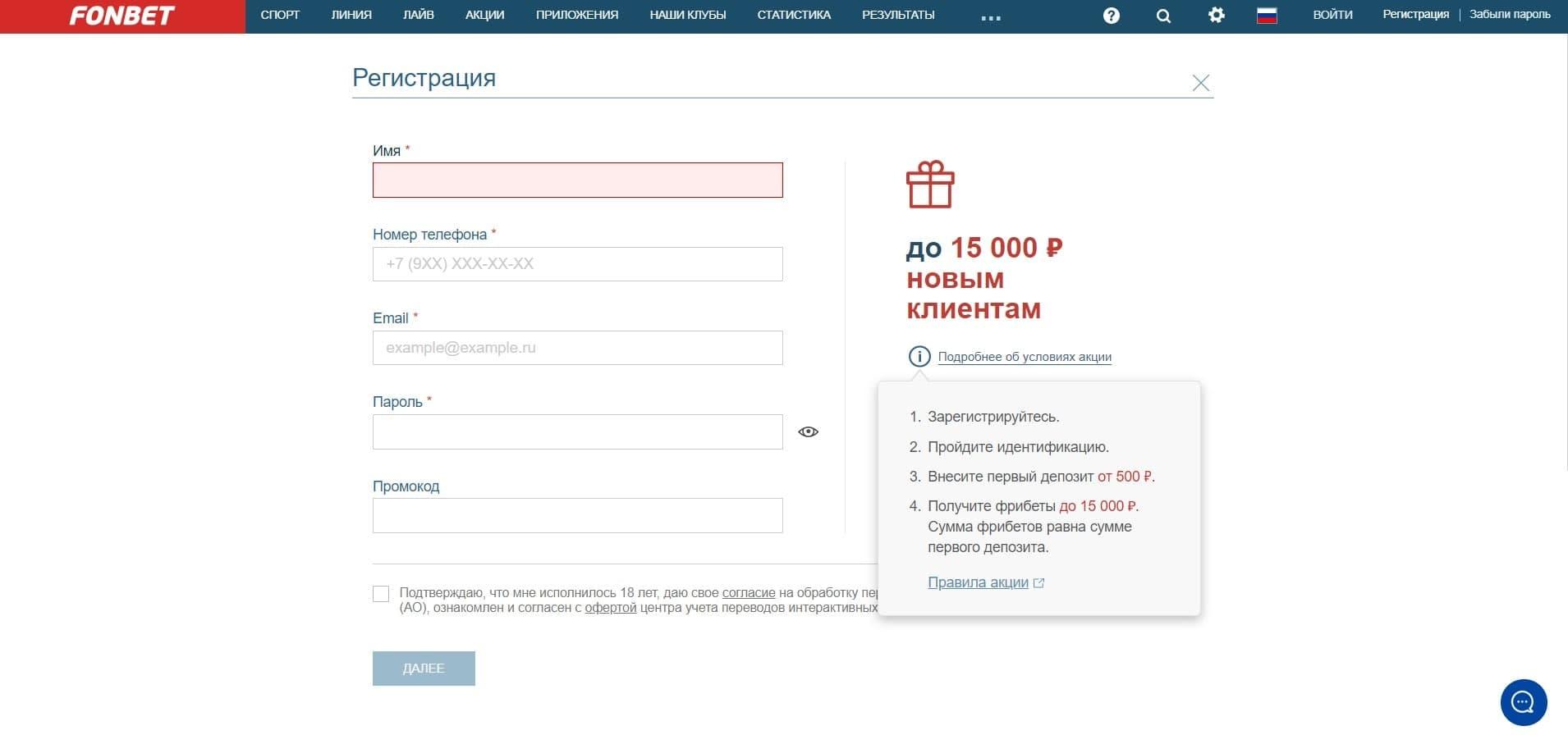 fonbet_registraciya