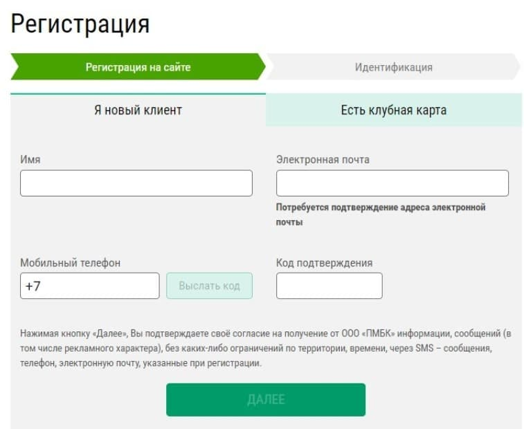 liga_stavok_registraciya
