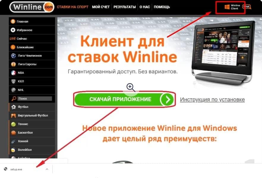 winline_pk