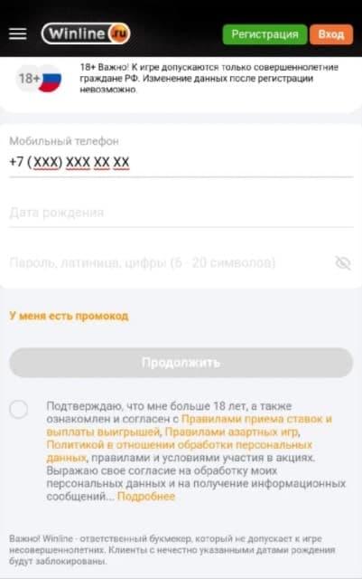 winline_registraciya_mob