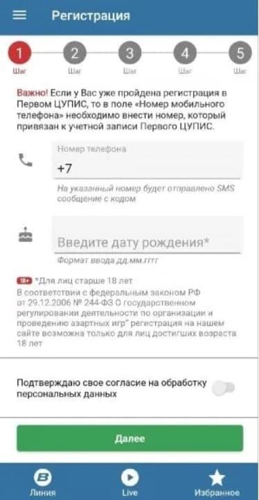 betcity_prilojenie